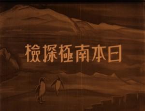 日本南極探検1