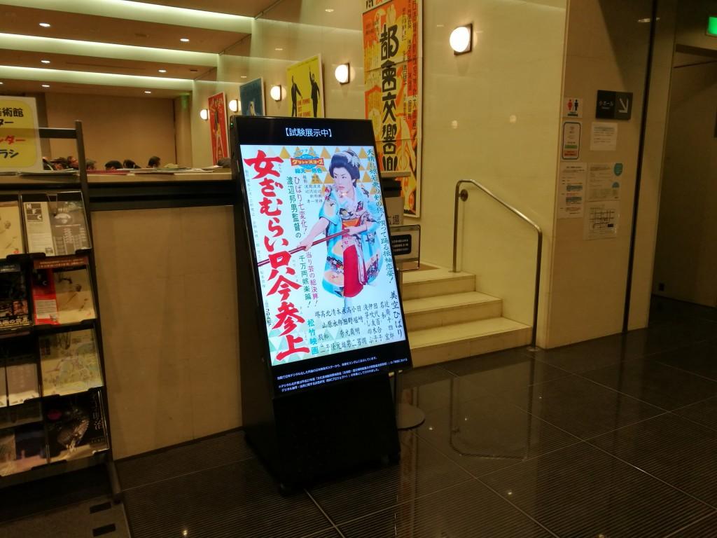 1階エントランス:350点のポスター画像を展示