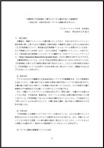 bdcblog_oofujireport_20180331