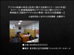 bdcseminarH29_2_shochiku-otani-toshokan_d