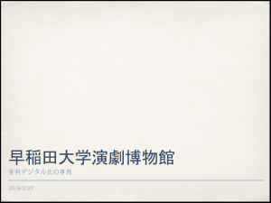 bdcseminarH29_2_waseda_d