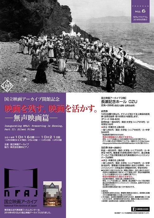 国立映画アーカイブ開館記念 映...