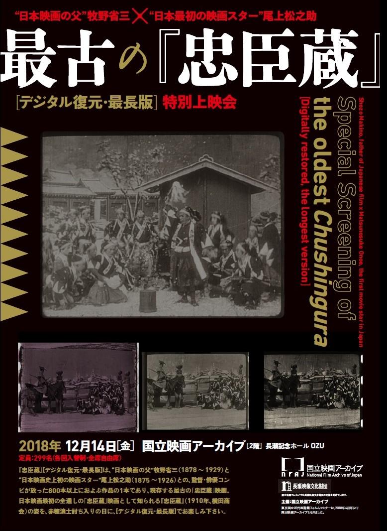 """日本映画の父""""牧野省三ד日本最..."""