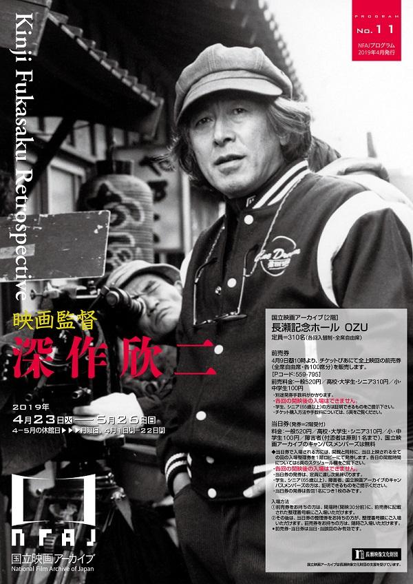映画監督 深作欣二 | 国立映画アーカイブ